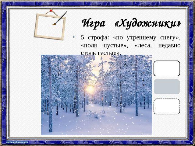 Игра «Художники» 5 строфа: «по утреннему снегу», «поля пустые», «леса, недав...