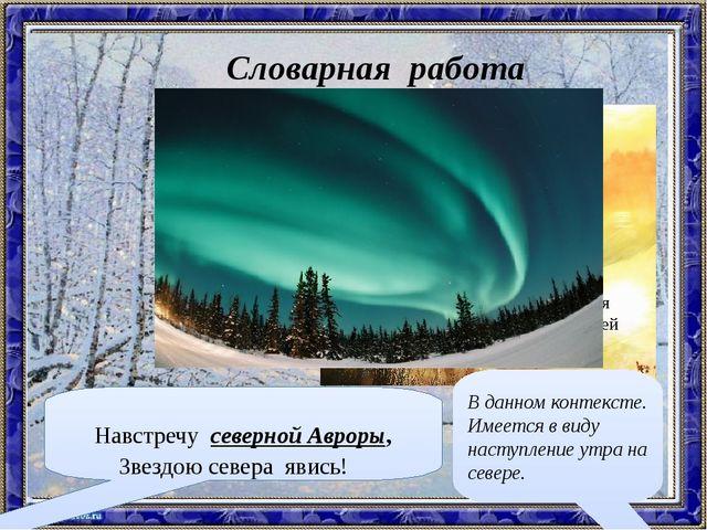 Словарная работа Навстречу северной Авроры, Звездою севера явись! Аврора – др...