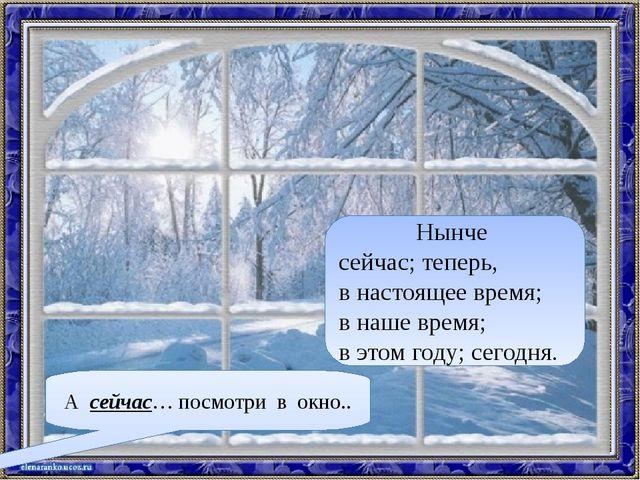 А нынче… посмотри в окно.. Нынче сейчас; теперь, в настоящее время; в наше в...