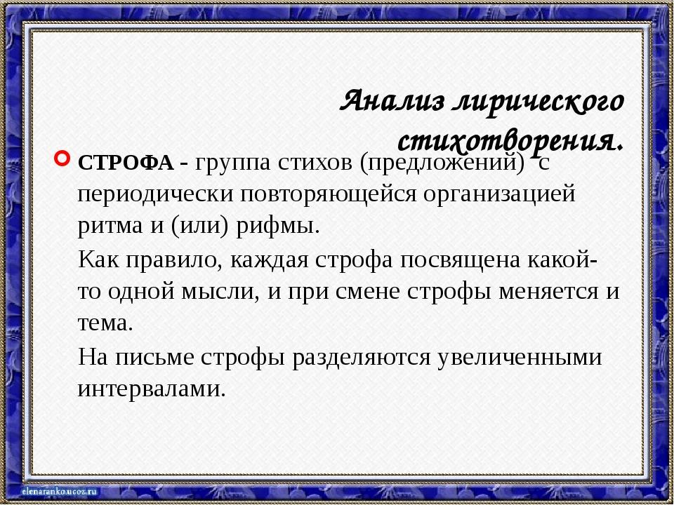 СТРОФА - группа стихов (предложений) с периодически повторяющейся организаци...