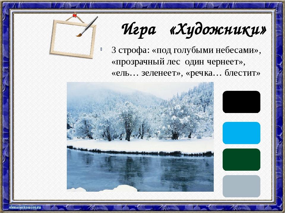 Игра «Художники» 3 строфа: «под голубыми небесами», «прозрачный лес один чер...