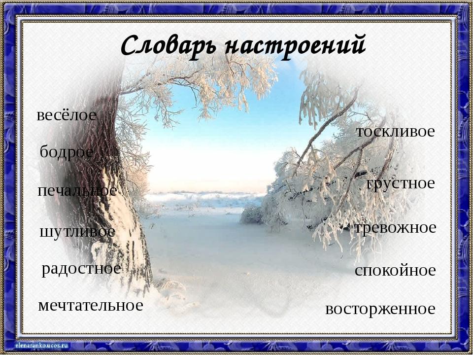 Словарь настроений весёлое восторженное мечтательное радостное грустное шутли...