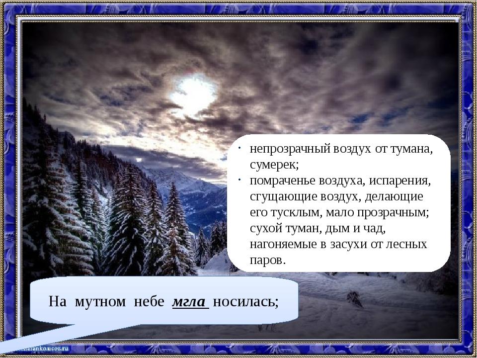 На мутном небе мгла носилась; непрозрачный воздух от тумана, сумерек; помрач...
