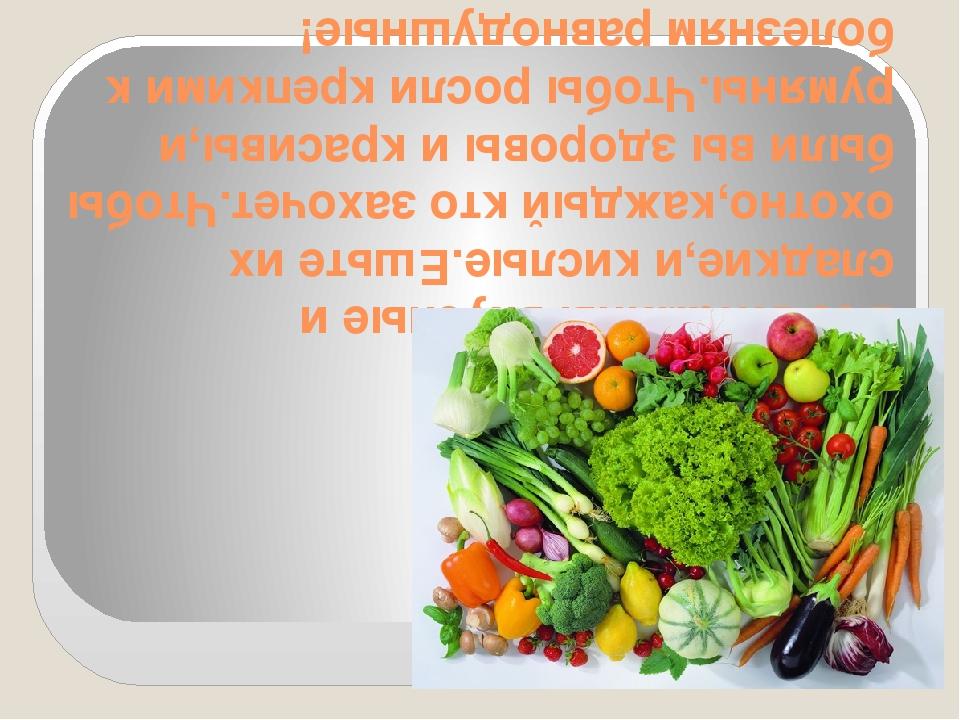 Все витамины вкусные и сладкие,и кислые.Ешьте их охотно,каждый кто захочет.Чт...