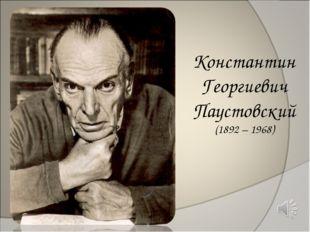 Константин Георгиевич Паустовский (1892 – 1968)