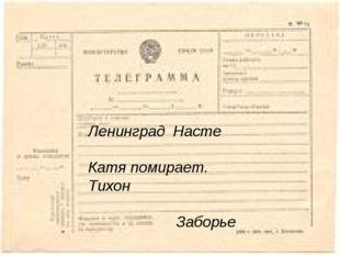 Ленинград Насте Катя помирает. Тихон Заборье