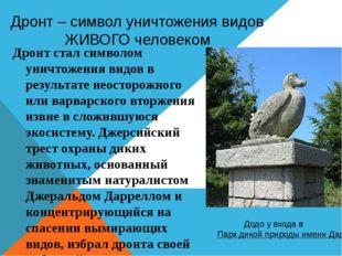 Дронт – символ уничтожения видов ЖИВОГО человеком Дронт стал символом уничтож