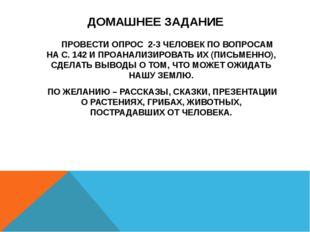 ДОМАШНЕЕ ЗАДАНИЕ ПРОВЕСТИ ОПРОС 2-3 ЧЕЛОВЕК ПО ВОПРОСАМ НА С. 142 И ПРОАНАЛИЗ
