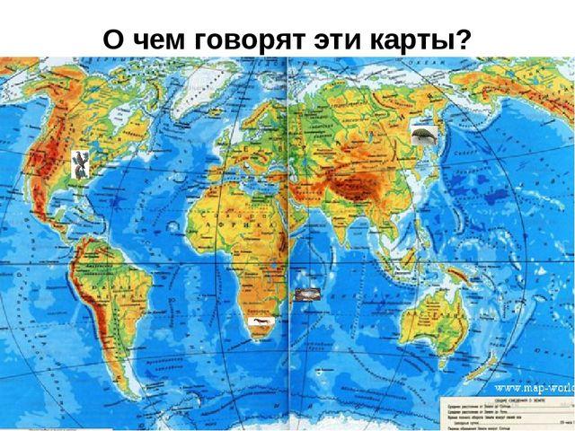 О чем говорят эти карты?