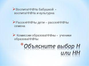 ВоспитаНН/На бабушкой - воспитаНН/На и культурна РассеяНН/Ны дети – рассеяНН/