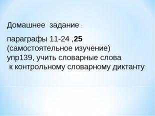 Домашнее задание : параграфы 11-24 ,25 (самостоятельное изучение) упр139, учи
