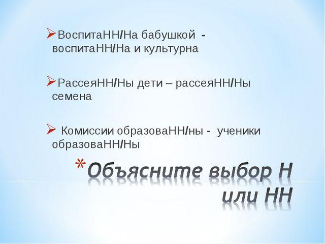 ВоспитаНН/На бабушкой - воспитаНН/На и культурна РассеяНН/Ны дети – рассеяНН/...