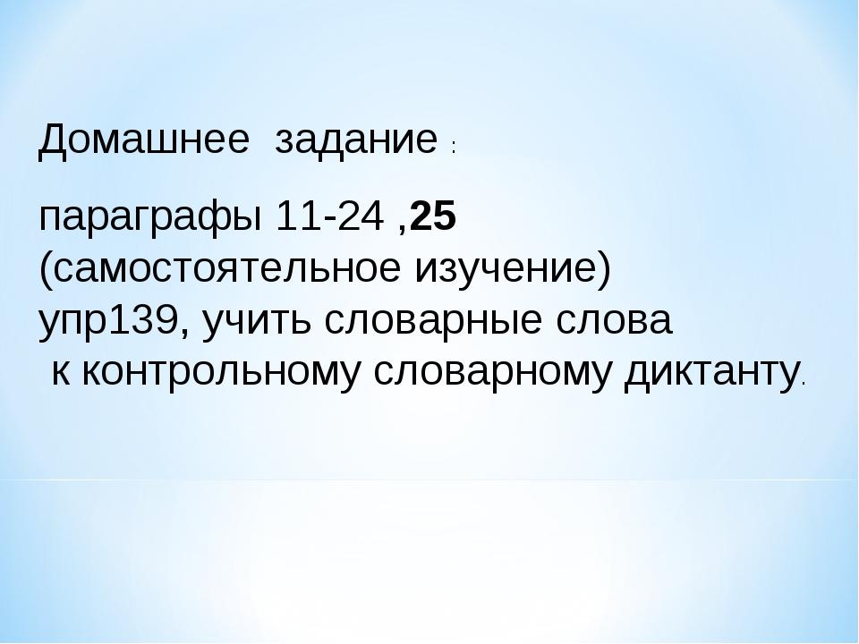 Домашнее задание : параграфы 11-24 ,25 (самостоятельное изучение) упр139, учи...