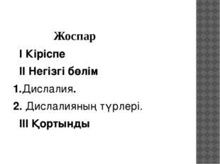 Жоспар I Кіріспе II Негізгі бөлім 1.Дислалия. 2. Дислалияның түрлері. III Қо