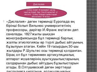 «Дислалия» деген терминді Еуропада ең бірінші болып Вильнюс университетінің п