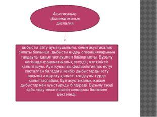 Акустикалық-фонематикалық дислалия дыбысты айту ауытқушылығы, оның акустикал