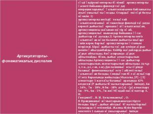 Артикуляторлы-фонематикалықдислалия сөзді өндіруші моторлы бөлімнің артикуля