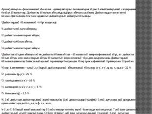 Артикуляторлы–фонетикалық дислалия - артикуляторлы позициялары дұрыс қалыпта