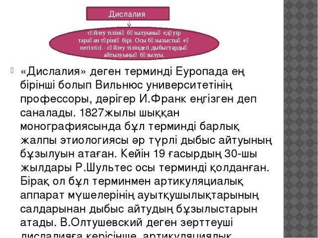 «Дислалия» деген терминді Еуропада ең бірінші болып Вильнюс университетінің п...