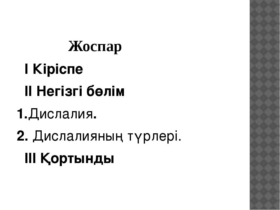 Жоспар I Кіріспе II Негізгі бөлім 1.Дислалия. 2. Дислалияның түрлері. III Қо...