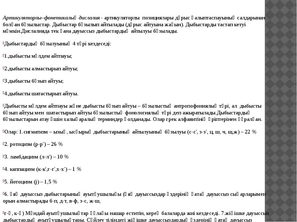 Артикуляторлы–фонетикалық дислалия - артикуляторлы позициялары дұрыс қалыпта...