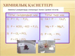 Химиялық реакцияларды электрондық баланс әдісімен теңестір. Тотықсыздандырғыш