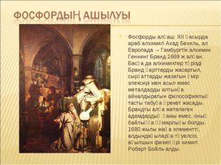 Фосфорды алғаш XII ғасырда араб алхимигі Ахад Бехиль, ал Европада – Гамбургт