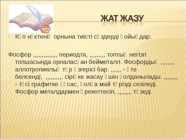 Көп нүктенің орнына тиісті сөздерді қойыңдар: Фосфор ,,,,,,,,,,,,,, периодта,...