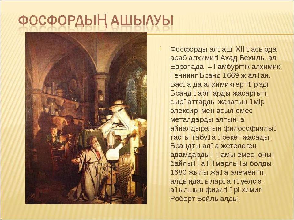 Фосфорды алғаш XII ғасырда араб алхимигі Ахад Бехиль, ал Европада – Гамбургт...