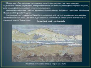 В Бахчисарае, в Ханском дворце, превращенном в музей татарского искусст