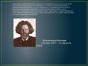Максимилиан Волошин [16 мая 1877 - 11 августа 1932] За все время своей истор