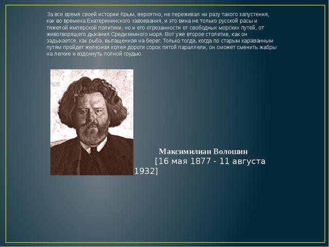 Максимилиан Волошин [16 мая 1877 - 11 августа 1932] За все время своей истор...