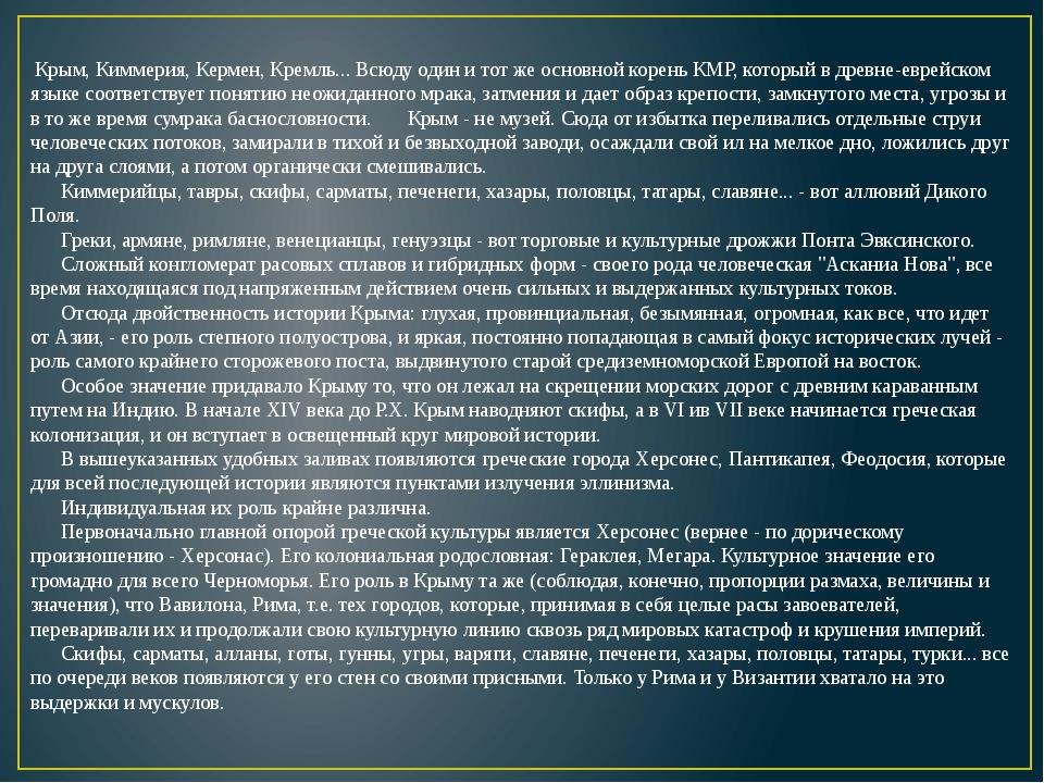 Крым, Киммерия, Кермен, Кремль... Всюду один и тот же основной корень...