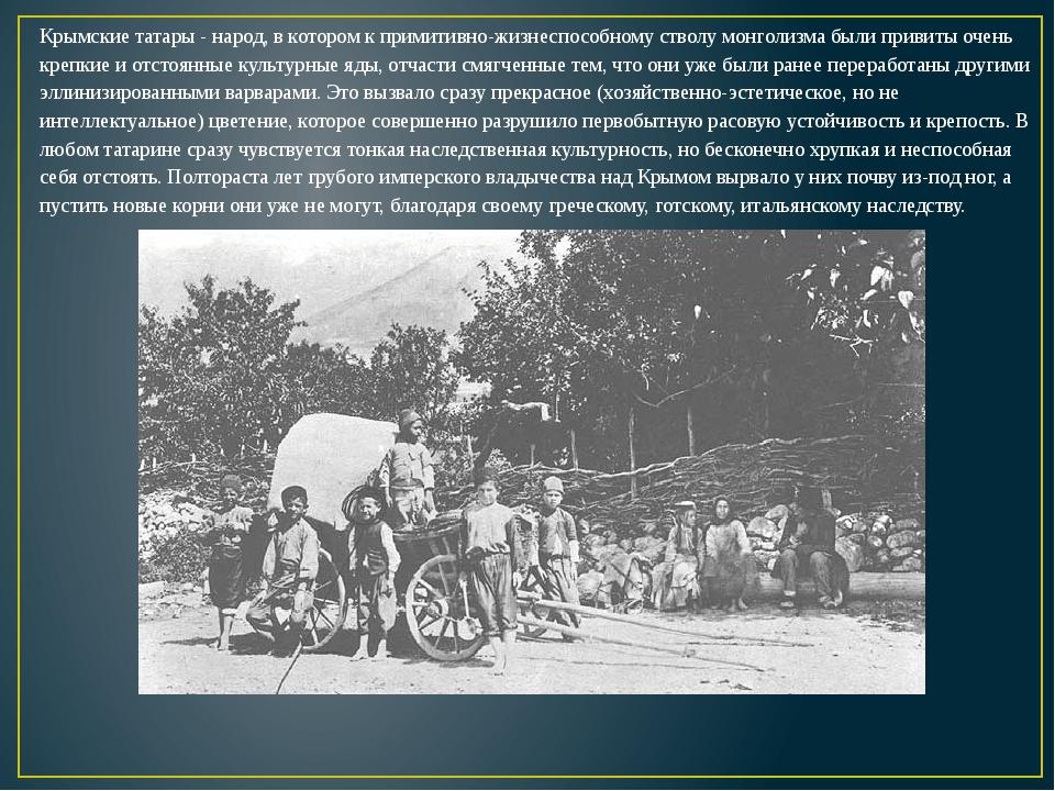Крымские татары - народ, в котором к примитивно-жизнеспособному стволу монгол...