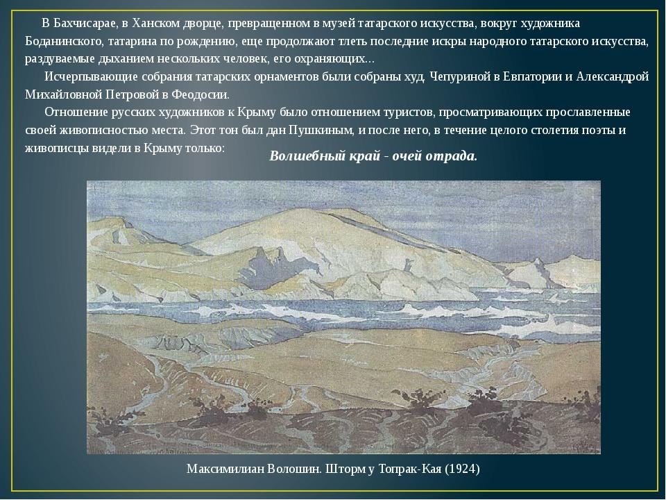 В Бахчисарае, в Ханском дворце, превращенном в музей татарского искусст...