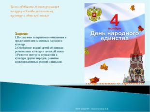 Презентация творческого проекта Цель: обобщить знания учащихся по курсу «Осно