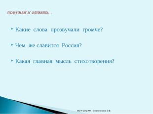 Какие слова прозвучали громче? Чем же славится Россия? Какая главная мысль ст