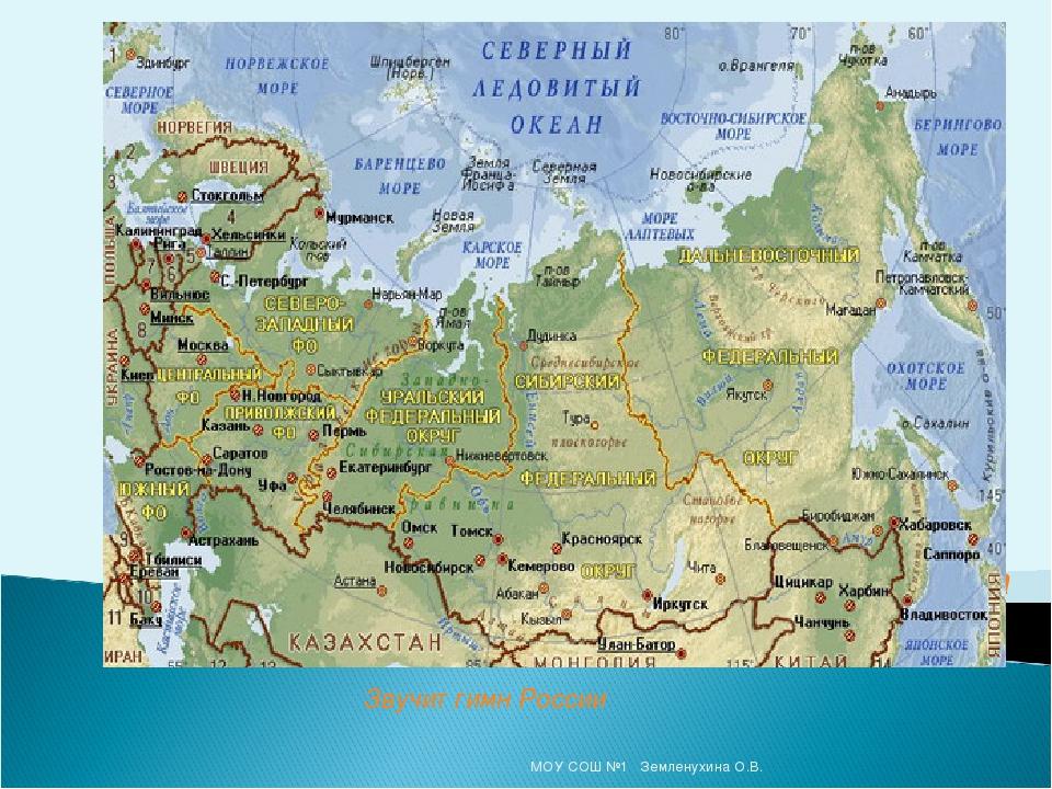 Презентация творческого проекта Звучит гимн России МОУ СОШ №1 Земленухина О.В...