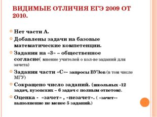 ВИДИМЫЕ ОТЛИЧИЯ ЕГЭ 2009 ОТ 2010. Нет части А. Добавлены задачи на базовые ма