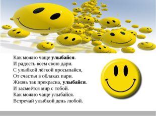 Как можно чаще улыбайся. И радость всем свою дари. С улыбкой лёгкой просыпайс