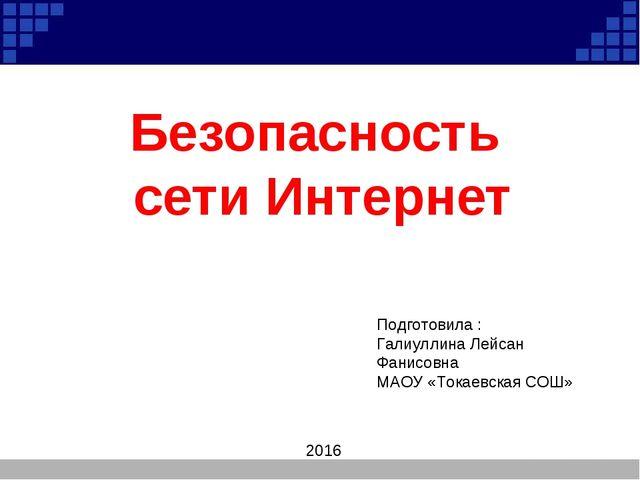 Безопасность сети Интернет Подготовила : Галиуллина Лейсан Фанисовна МАОУ «То...