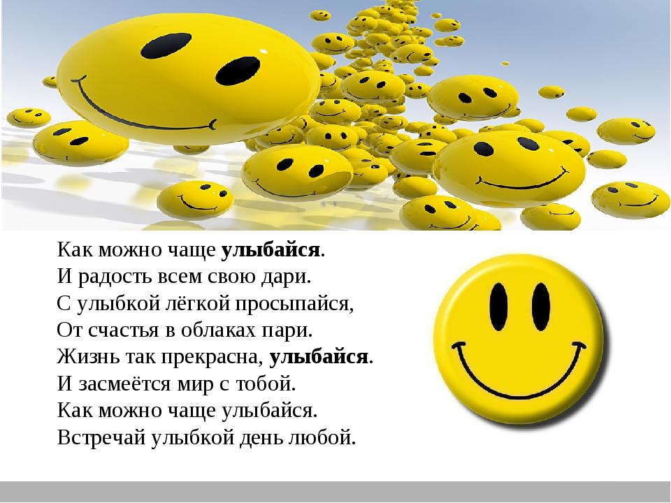 Как можно чаще улыбайся. И радость всем свою дари. С улыбкой лёгкой просыпайс...