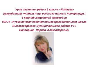 Урок развития речи в 5 классе «Ярмарка» разработала учительница русского язык