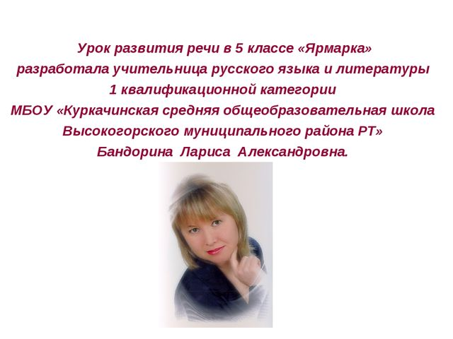 Урок развития речи в 5 классе «Ярмарка» разработала учительница русского язык...