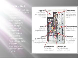 Системный блок – это корпус, в котором находятся основные функциональные ком
