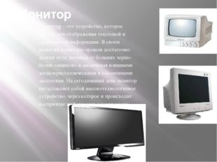 Монитор Монитор – это устройство, которое служит для отображения текстовой и