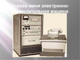 Первая мини электронно-вычислительная машина