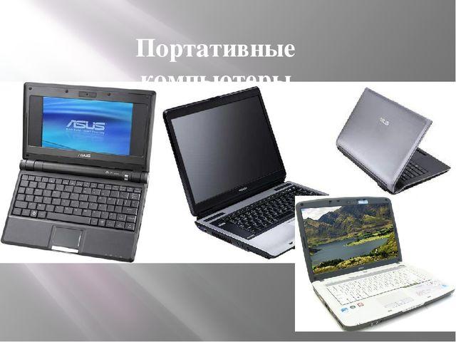 Портативные компьютеры