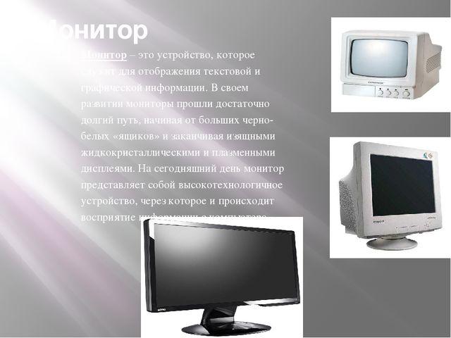 Монитор Монитор – это устройство, которое служит для отображения текстовой и...