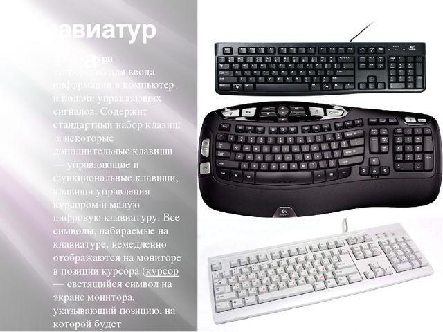 Клавиатура Клавиатура – устройство для ввода информации в компьютер и подачи...